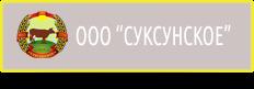 Суксунское